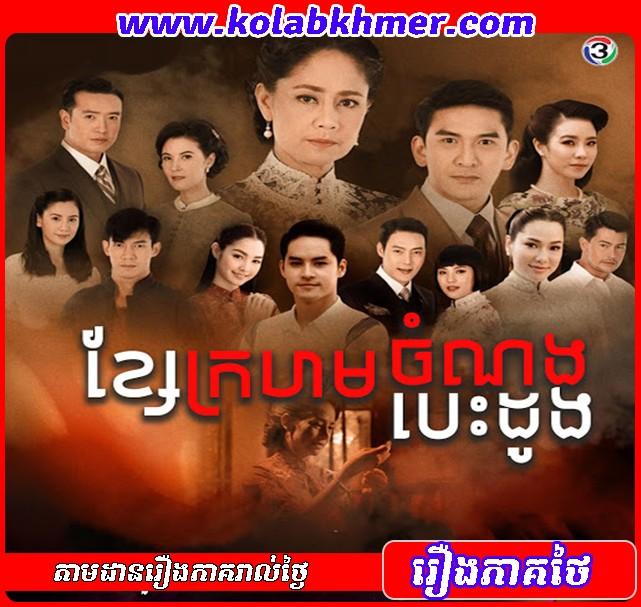 Khse Krohom Chomnong Besdong