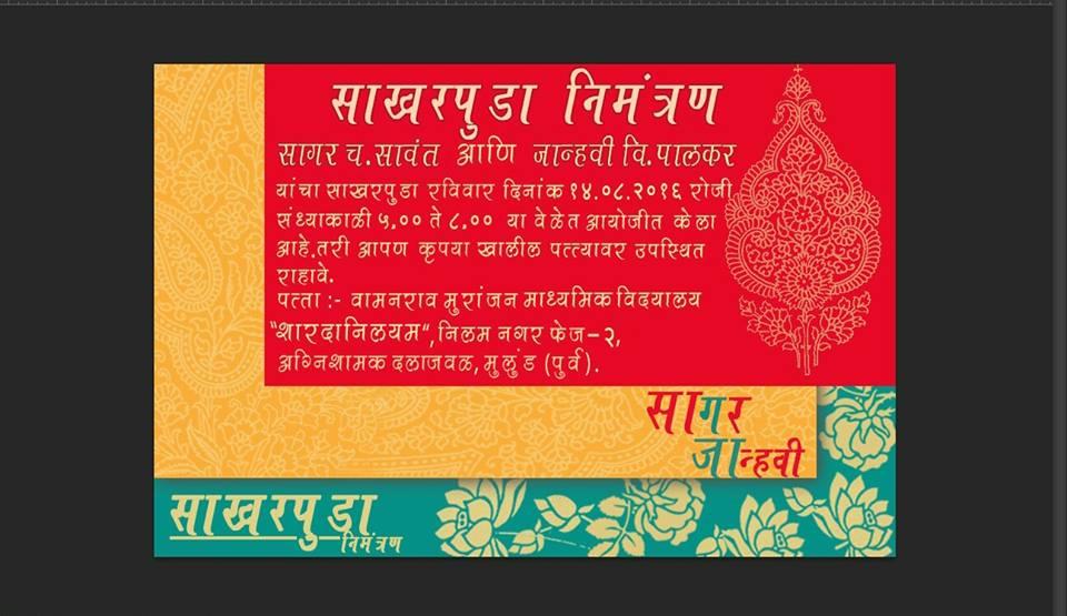 Wedding And Jewellery Traditional Marathi Sakharpuda
