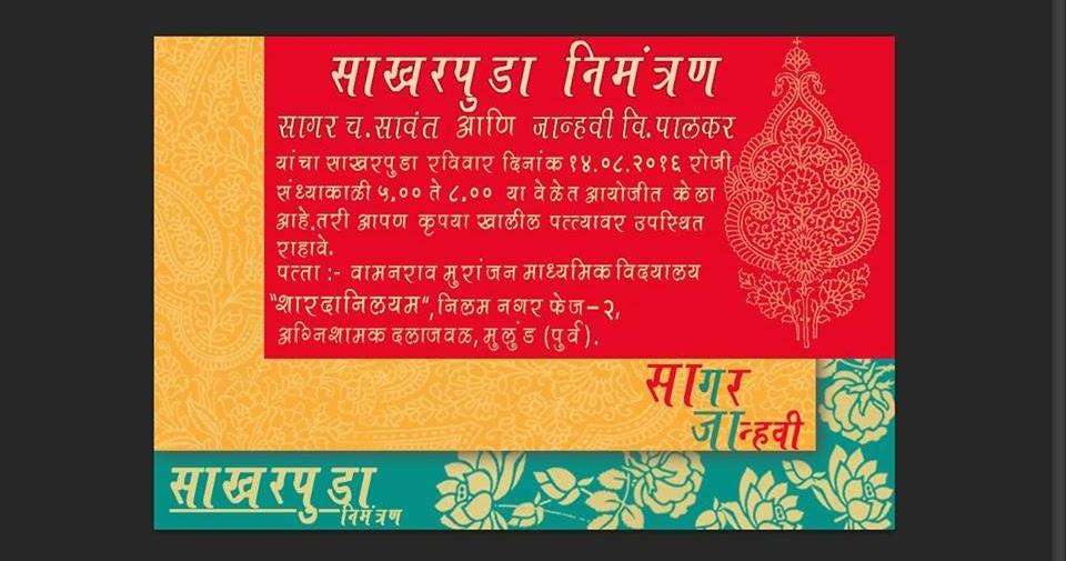 Wedding and Jewellery: Traditional marathi sakharpuda engagement invitation card
