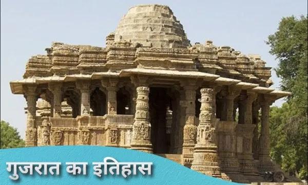 गुजरात का इतिहास - History of gujarat in hindi