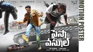 Review on  Paisa Vasool