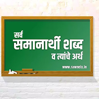 Samanarthi Shabd In Marathi