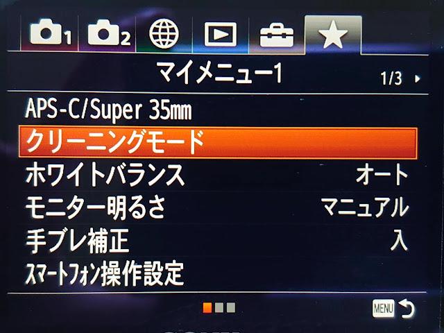 クリーニングモード,ダスト,α7Ⅲ