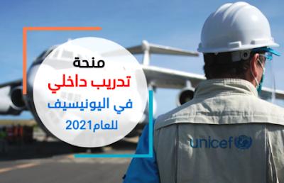 برنامج اليونيسف للتدريب الداخلي 2021