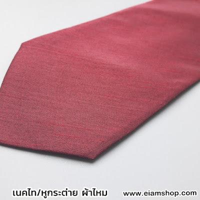 เนคไทผ้าไหม หูกระต่ายผ้าไหม โบว์ไทผ้าไหม