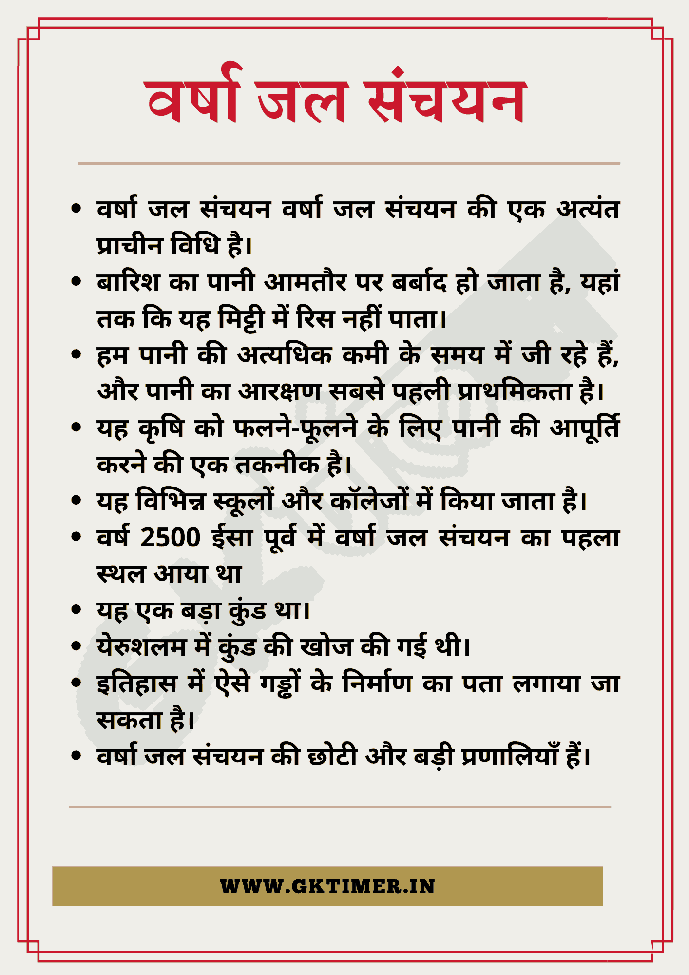 वर्षा जल संचयन पर निबंध   Essay on Rainwater Harvesting in Hindi   10 Lines on Rainwater Harvesting in Hindi