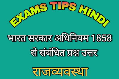 भारत सरकार अधिनियम 1858 से संबंधित प्रश्न उत्तर, The Government of India Act 1858 Related Question Answer