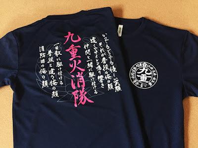館山市消防団第九分団Tシャツ