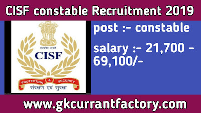 CISF Constable Recruitment 2019, CISF Constable vacancy, CISF Recruitment