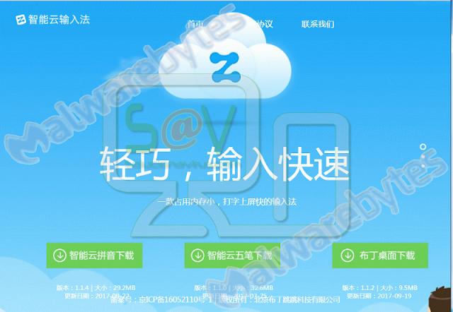 SmartCloudInput (Adware)