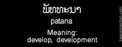 Lao Word of the Day:  Develop, Development - written in Lao and English
