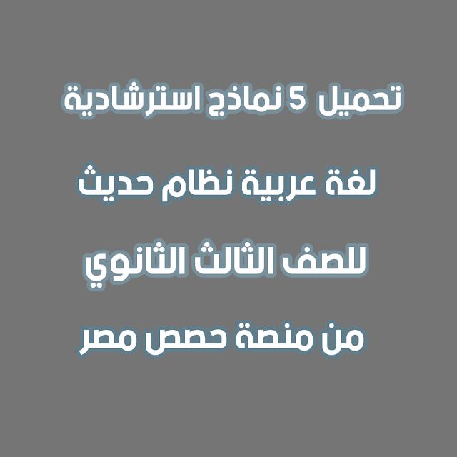 5 نماذج إسترشادية لغة عربية للثانوية العامة 2021 من موقع حصص مصر