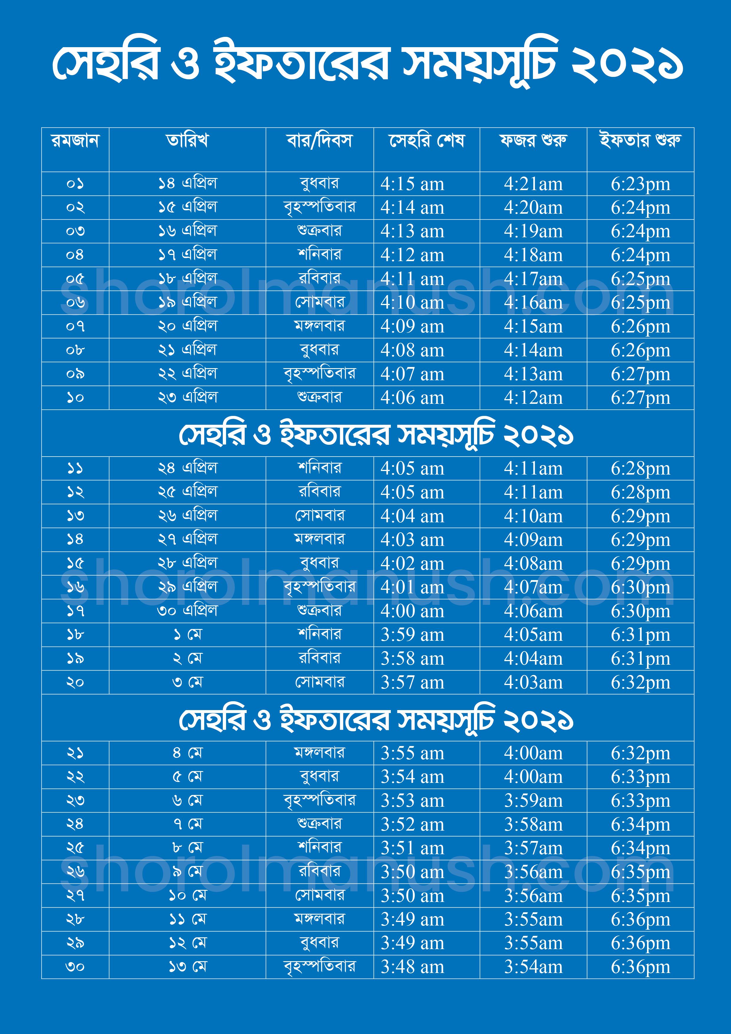 রমজানের সময় সূচি 2021!!!