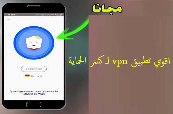 تحميل تطبيق Betternet-VPN-Premium المدفوع بشكل مجاني