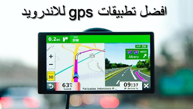 افضل تطبيقات GPS مجانية ملاحة للاندرويد بدون انترنت 2021