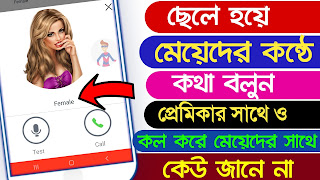 Change To voice female Call You Any Number Talk to Girls voice for boys