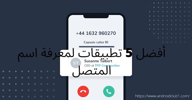 معرفة اسم المتصل