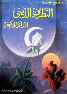 تحميل كتاب التطرف الديني pdf - صلاح الصاوي