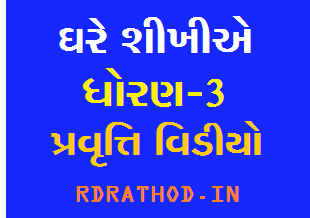 Std 3 Ghare Shikhiye Video Activity 2020 - rdrathod