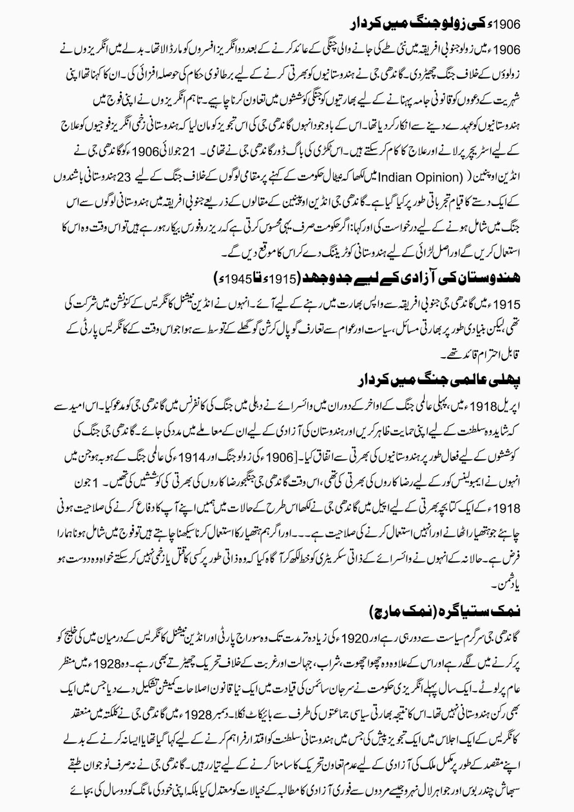 Compare Contrast Essay Examples High School Mahatma Gandhi Essay In Urdu What Is A Thesis Statement In An Essay Examples also Essay On Importance Of English Language Essay On Mahatma Gandhi In Urdu English Composition Essay