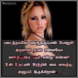 Tamil kadhal kavithai photo