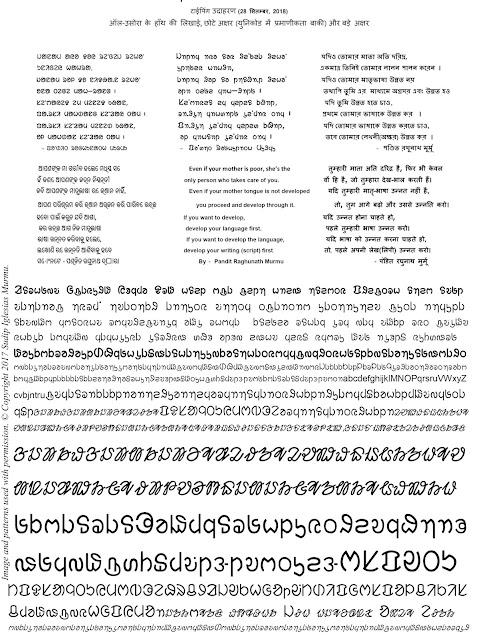 सुदीप इग्लेसियस मुर्मू (SiM) के प्रयास ने किया ऑल चिकि को और भी समृद्ध।
