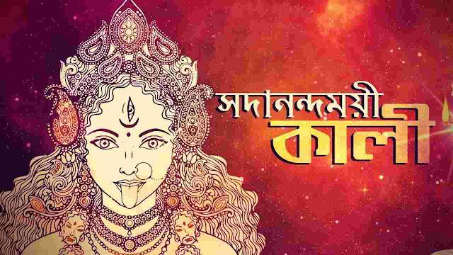Sadananda Moyee Kali Bengali Lyrics (সদানন্দময়ী কালী) | Amrita Dutta