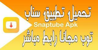 تحميل تطبيق snaptube مجانا رابط مباشر