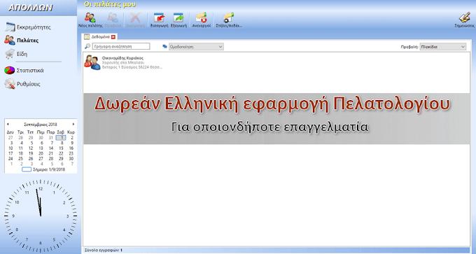 «ΑΠΟΛΛΩΝ» - Δωρεάν ελληνικό πρόγραμμα διαχείρισης πελατολογίου