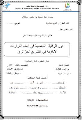 مذكرة ماستر: دور الرقابة القضائية في الغاء القرارات الإدارية في التشريع الجزائري PDF