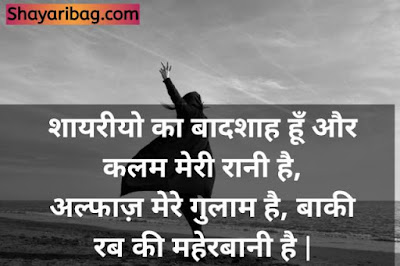 Best Attitude Hindi Shayari Image