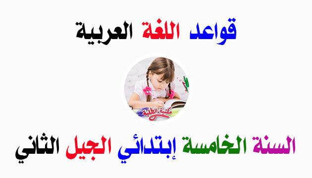 قواعد اللغة العربية للسنة الخامسة إبتدائي الجيل الثاني