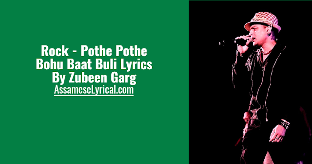 Rock - Pothe Pothe Bohu Baat Buli Lyrics