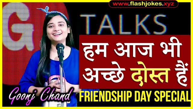 Hum Aaj Bhi Acche Dost Hain | Goonj Chand | Poetry
