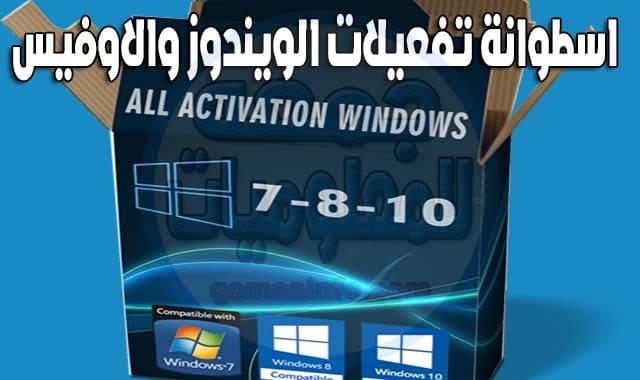 تحميل اسطوانة تفعيلات الويندوز والاوفيس | All activation Windows 7-8-10