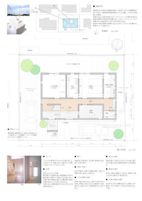 親密な光の気配を内に持つくっきりとした外観の家 平面計画1階