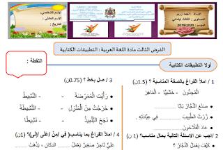 الفرض الأول للدورة الثانية المرحلة الثالثة في اللغة العربية المستوى الرابع ابتدائي