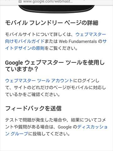 モリヤマルベリフォントのweb画面