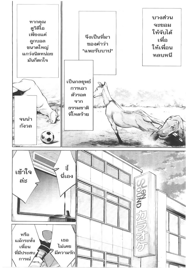 Killing Bites - หน้า 9