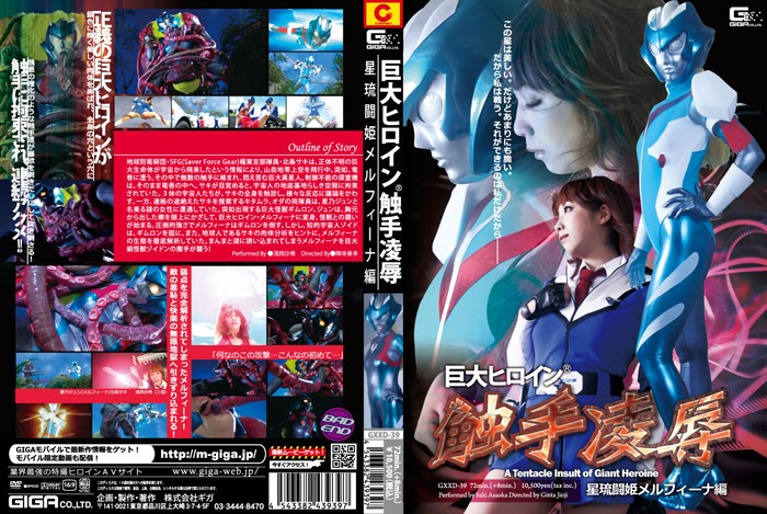 GXXD-39 Large Heroine (R) Tentacle Give up – Melphena
