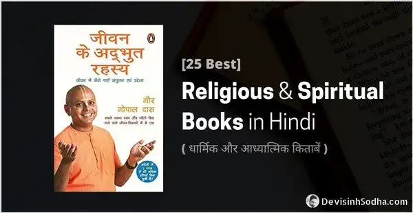 best religious and spiritual books in hindi