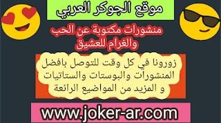 منشورات مكتوبة عن الحب والغرام للعشيق 2019 - الجوكر العربي