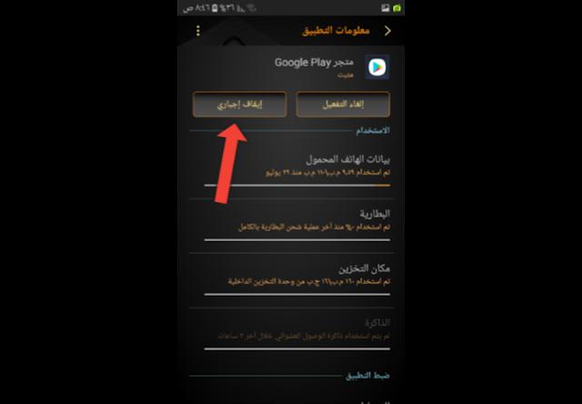 الحل النهائى لمشكلة التطبيق ليس مثبت على جميع هواتف الاندرويد The application is not installed