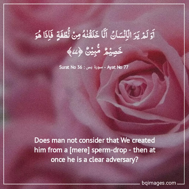 the most powerful verse in the holy quran