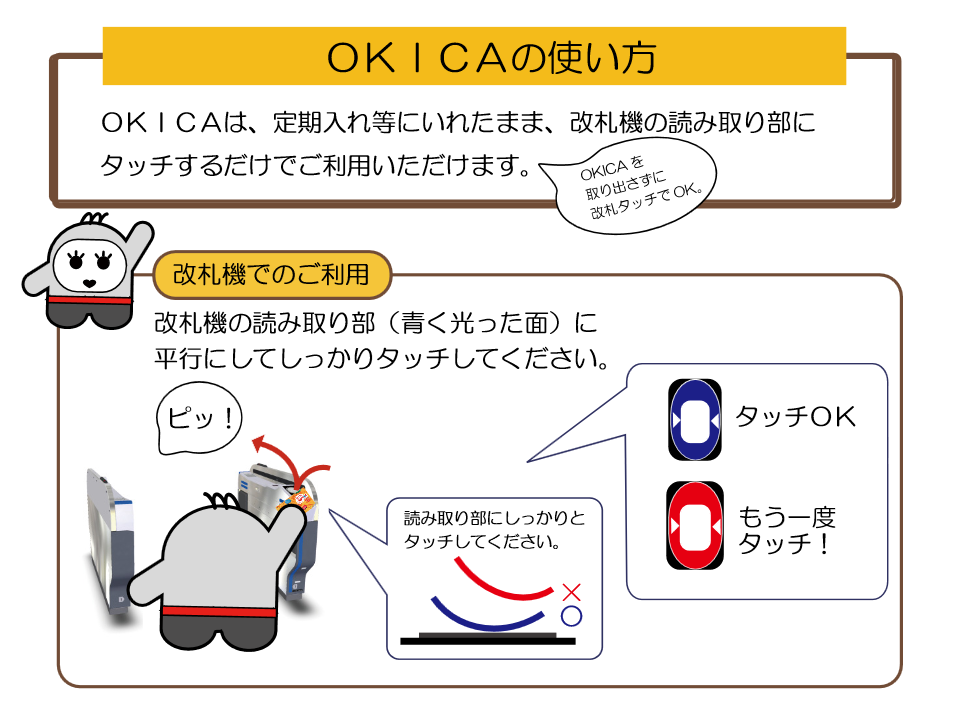 沖繩-交通-單軌電車-Okica-使用-教學-自由行-旅遊-旅行-Okinawa-yui-rail- transport-train