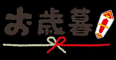 「お歳暮」のイラスト文字 横