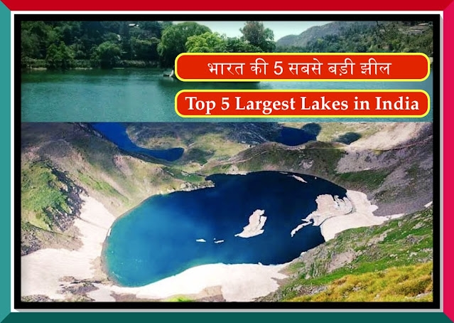 Top 5 Largest Lakes in India