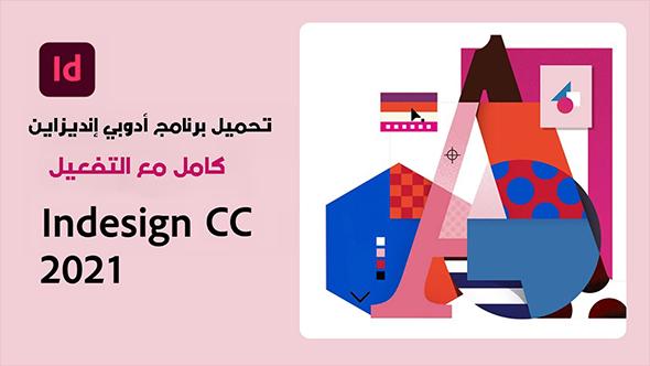 تحميل برنامج ان ديزاين 2021 كامل و مفعل بالكراك مدى الحياة – Adobe InDesign CC 2021