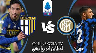 مشاهدة مباراة إنتر ميلان وبارما بث مباشر اليوم 31-10-2020 في الدوري الإيطالي