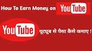 How To Earn Money On YouTube | In Hindi | Youtube से पैसा कैसे कमाए १